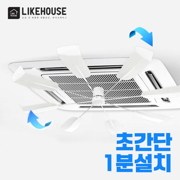 천장형 시스템 에어컨 바람막이 날개 윈드바이저 실링팬 공기순환 선풍기