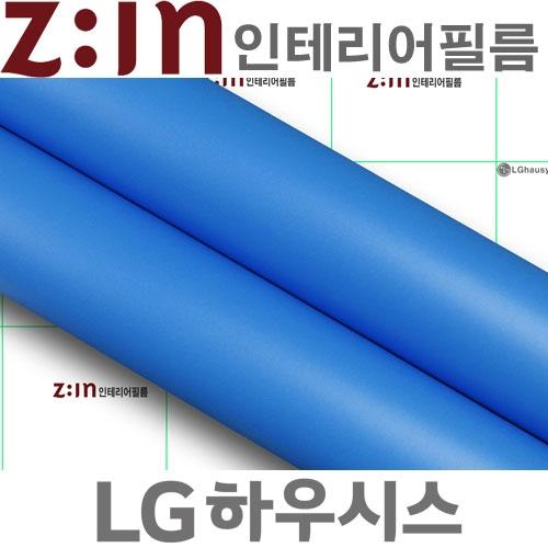 [사은품헤라증정]LG ZIN 단색필름지/단색시트지 [ES84] Blue