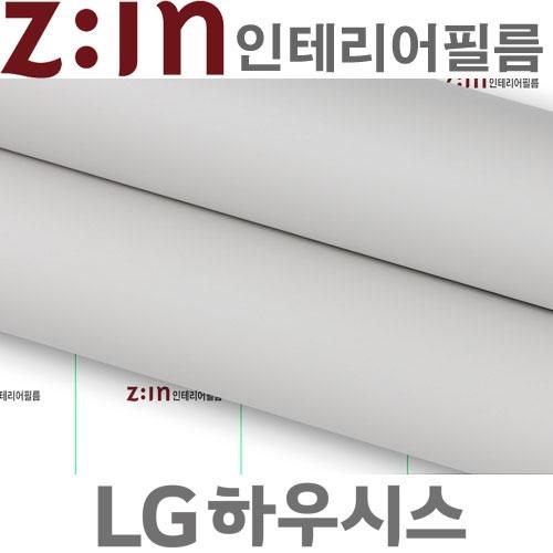 [사은품헤라증정]LG ZIN 단색필름지/단색시트지 [ES56] Light Ash Gray