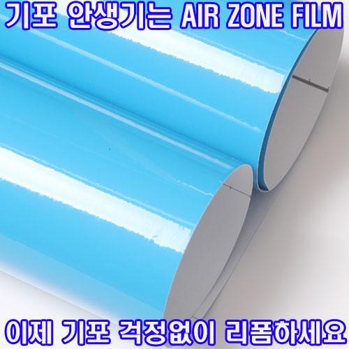 [사은품헤라증정]고급 고광택필름지/고광택시트지 [IH708] 고광택 스카이블루