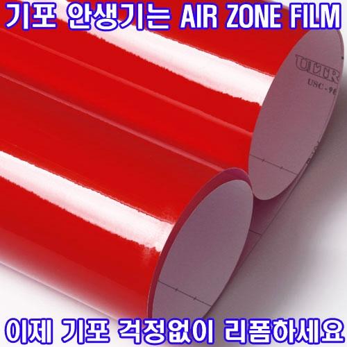 [사은품헤라증정]고급 고광택필름지/고광택시트지 [IH718] 고광택 레드