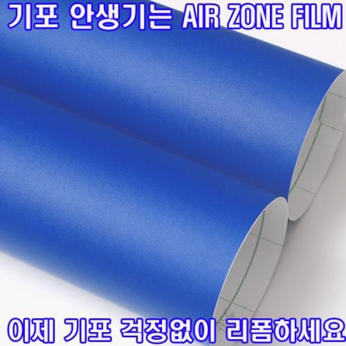 [사은품헤라증정]고급 단색필름지/단색시트지 [SD903] 무광 파랑 마이크로샌드