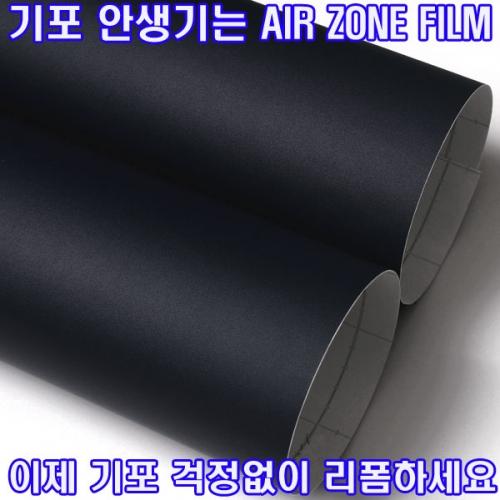 [사은품헤라증정]고급 단색필름지/단색시트지 [SD908] 무광 블랙 마이크로샌드