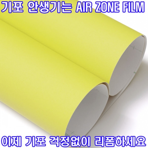 [사은품헤라증정]고급 단색필름지/단색시트지 [SD924] 무광 연두 마이크로샌드