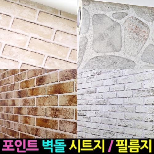 인테리어 포인트 벽돌 시트지/필름지 브릭 벽돌 돌담