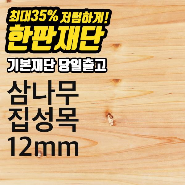 삼나무집성목(12T) 스마트 한판재단