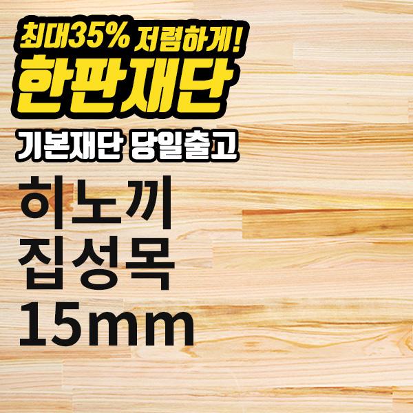 히노끼집성목(15T) 무절 스마트 한판재단