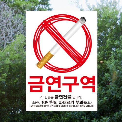 금연스티커_러프 금연구역 포스터01