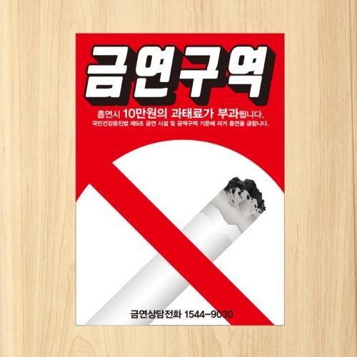 금연스티커_금연구역 포스터