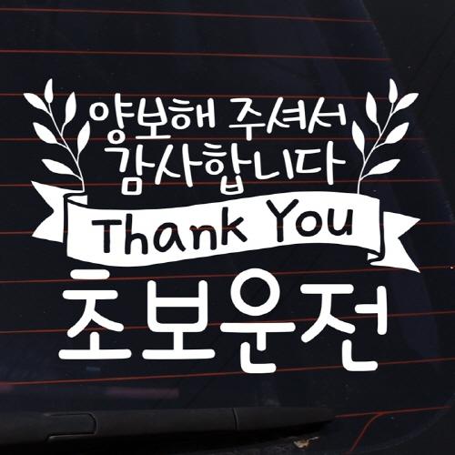 타이포  땡큐 양보해 주셔서 감사합니다 초보운전