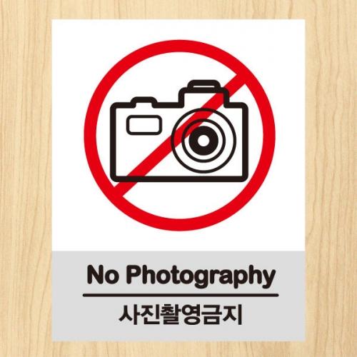 사진촬영금지(칼라)